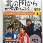 北の国からDVDマガジン 第1号をゲット!内容についてレビュー