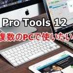 Pro Tools 12を他のPCにもインストールして使う方法。
