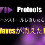 protoolsをアンインストール後再インストールしたらWavesが消えた!?対処法を伝授