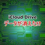 【Mac】iCloud Driveをオフにしたらデスクトップのデータが消えた!復旧方法は?