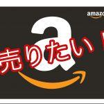 【amazon】アマゾンなどのギフト券を高く売る1番簡単な方法