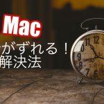 Macの時計がずれてる!簡単に直せる解決方法