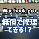 Mac book pro 2016のキーボードが連打になる不具合は無償で修理可能!